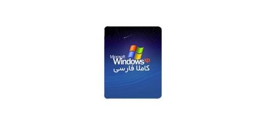 ویندوز ایکس پی فارسی با امکان نصب اتوماتیک بدون نیاز به درج سریال