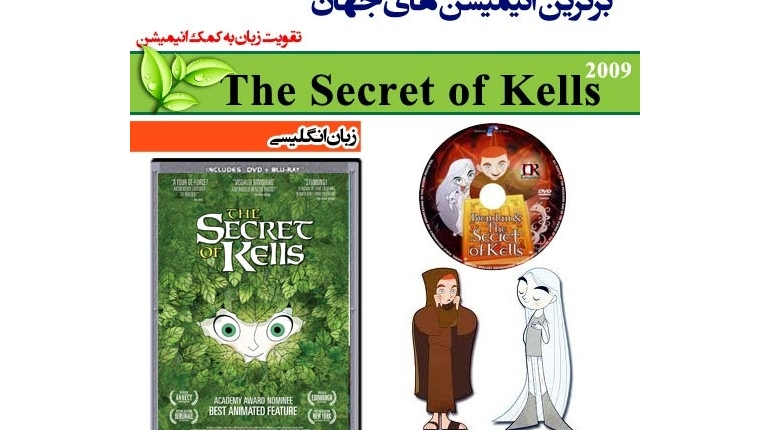 دانلود انیمیشن راز کلز The Secret of Kells 2009