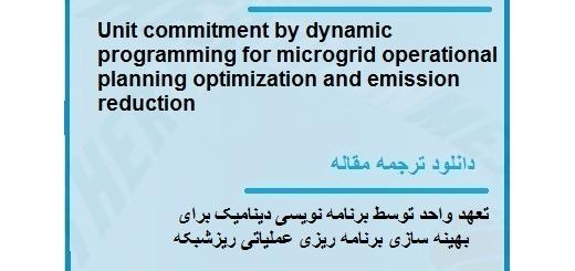 مقاله ترجمه شده تعهد واحد توسط برنامه نویسی دینامیک برای بهینه سازی برنامه ریزی عملیاتی ریزشبکه  (دانلود رایگان اصل مقاله)