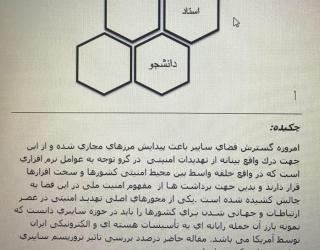 مقاله در رابطه با تروریسم سایبری طبق اصول مقاله نویسی 16صفحه قابل ویرایش