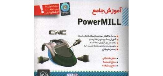 آموزش کامل نرم افزار پاورمیل PowerMill از مبتدی تا پیشرفته