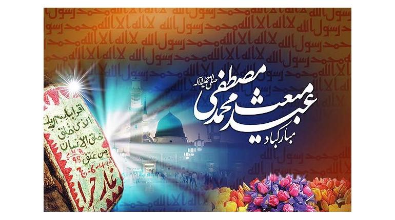 عید مبعث ، بعثت حضرت محمد مصطفی (ص) بر همه مسلمین مبارکباد
