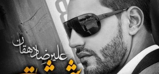 آهنگ جدید و فوق العاده زیبای علی رضا دهقان شهر چشمات
