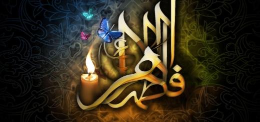 فرهنگ اسامى و القاب حضرت فاطمه علیهاالسلام