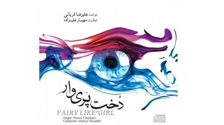 دانلود آلبوم ایرانی جدید علیرضا قربانی دخت پری وار با لینک مستقیم
