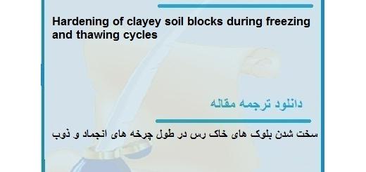 مقاله ترجمه شده در مورد سخت شدن بلوک های خاک رس در طول چرخه های انجماد و ذوب (دانلود رایگان اصل مقاله)