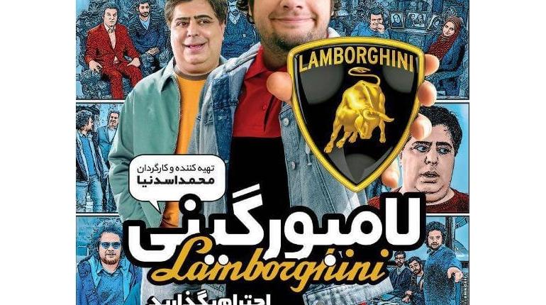 دانلود رایگان فیلم ایرانی جدید لامبورگینی بالینک مستقیم