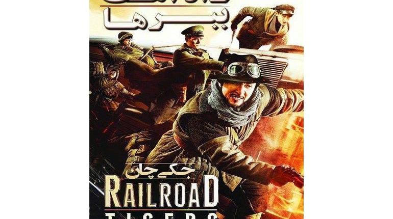 دانلود رایگان دوبله فارسی فیلم جدید خارجی Railroad Tigers 2016