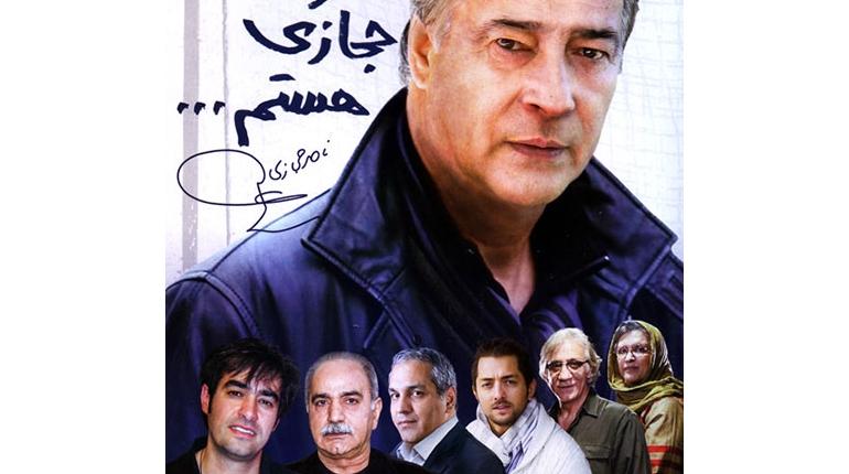 دانلود رایگان فیلم ایرانی جدید من ناصر حجازی هستم با لینک مستقیم
