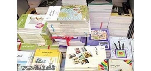 توزیع کتب درسی جدید دانش آموزان متوسطه اول و دوم از 20 شهریور در کتابفروشی ها