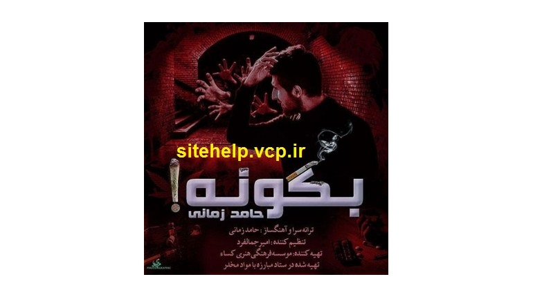 دانلود موزیک ویدیو جدید حامد زمانی بگو نه با لینک مستقیم