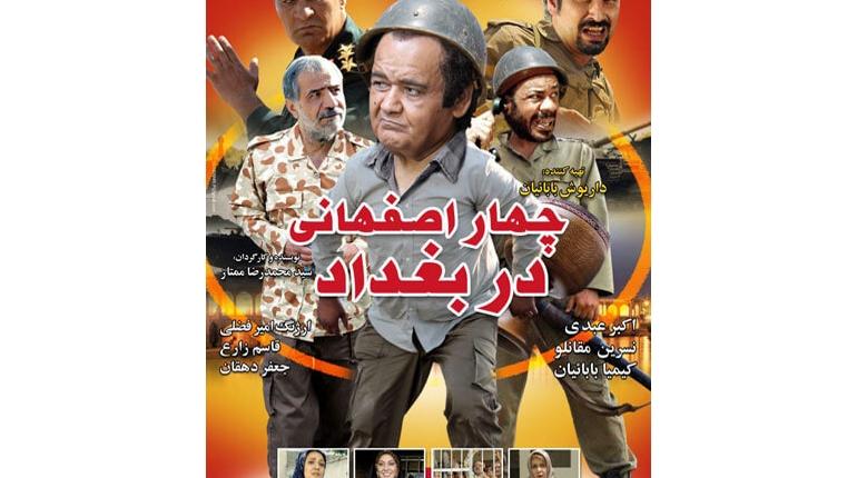 دانلود رایگان فیلم ایرانی چهار اصفهانی در بغداد