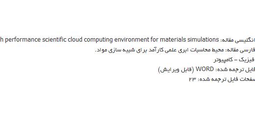 ترجمه مقاله کارایی بالای علمی محیط محاسبات ابری جهت مشابه سازی مواد
