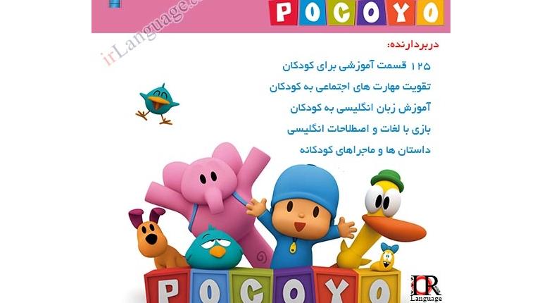 دانلود مجموعه کارتونی آموزش زبان پوکویو Pocoyo