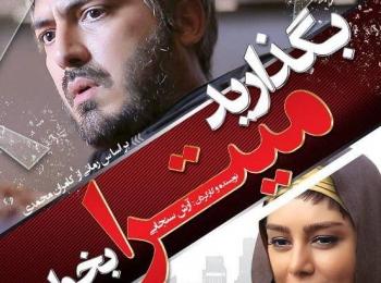 دانلود فیلم ایرانی جدید بگذارید میترا بخوابد با لینک مستقیم