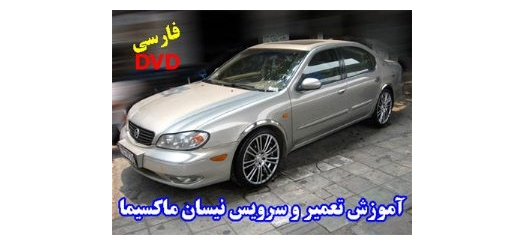 آموزش تعمیر و نگهداری خودرو نیسان ماکسیما به زبان فارسی