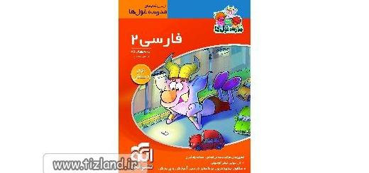 فارسی2-انتشارات الگو (از سری کتاب های مدرسه غول ها)
