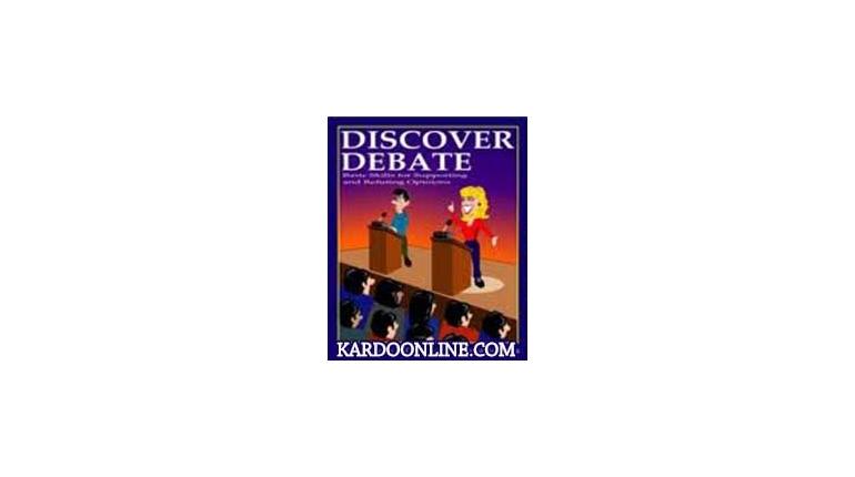 مهارتهای پایه برای شرکت در بحث Discover Debate  Discover Debate مهارتهای پایه برای شرکت در بحث Discover Debate