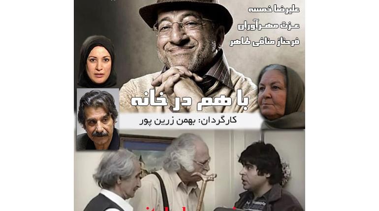 دانلود رایگان فیلم  ایرانی و زیبای با هم در خانه بالینک مستقیم