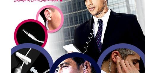 هندزفری بادیگاردی قابلیت استفاده برای انواع موبایل و تبلت