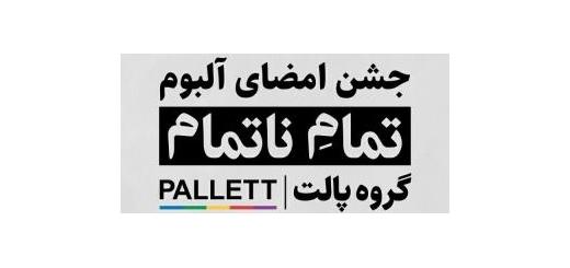 هدیه متفاوت پالتیها در آستانه سال نو تمام مردم ایران در رونمایی «تمام ناتمام» سهیم میشوند!