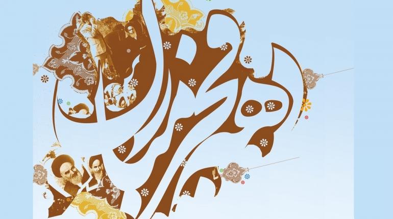اعلام نتایج مسابقات روزنامه دیواری، نقاشی ، خاطره نویسی و پیامک نویسی کانون مساجد خمین