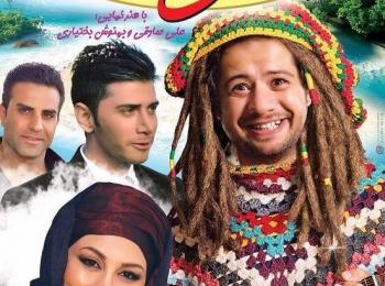 دانلود رایگان فیلم ایرانی جدید رفقای خوب با لینک مستقیم