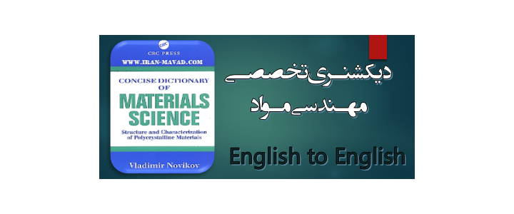 دیکشنری تخصصی مهندسی مواد