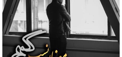 دانلود آهنگ جدید حامد رمضان نصب بنام کم کم