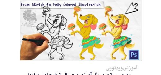 دانلود آموزش تصویر سازی و رنگ آمیزی دیجیتال از طرح اولیه تا پرداخت نهایی