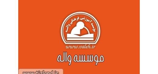موسسه آموزشی فرهنگی واله