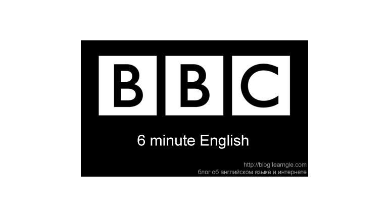 مجموعه آموزش انگلیسی BBC 6 Minute English آرشیو سال 2017