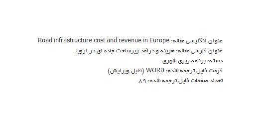دانلود ترجمه مقاله هزینه مخارج زیرسازی راه در اروپا