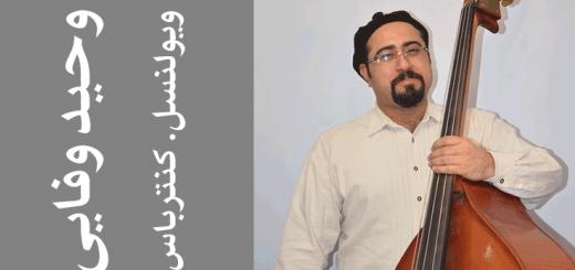 آموزش سلفژ ، تئوری موسیقی ، کنترباس و ویولنسل | دکتر وحید وفایی |آموزشگاه موسیقی فریدونی
