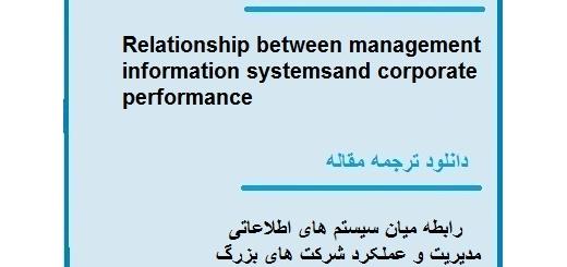 دانلود مقاله انگلیسی با ترجمه رابطه میان سیستم های اطلاعاتی مدیریت و عملکرد شرکت های بزرگ (دانلود رایگان اصل مقاله)