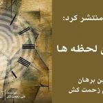 آلبوم آخرین لحظه ها | علی زحمت کش | امین برهان | موسسه آوای همنواز