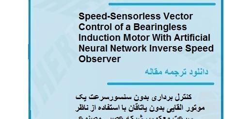 مقاله ترجمه شده کنترل برداری بدون سنسورسرعت یک موتور القایی بدون یاتاقان (دانلود رایگان اصل مقاله)