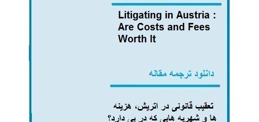 دانلود مقاله انگلیسی با ترجمه پیگرد قانونی در اتریش و هزینه ها و شهریه هایی که در پی دارد (دانلود رایگان اصل مقاله)