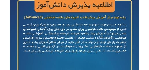 اطلاعیه جذب دانش آموز در ادونس (المپیاد) مدارس علامه طباطبایی