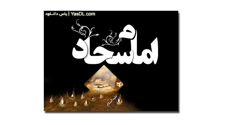 دانلود مداحی شب شهادت امام سجاد (ع) – حاج محمود کریمی 94