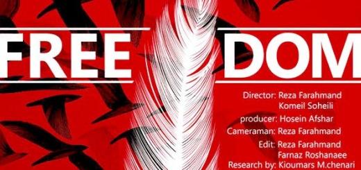 مستند.. آزادی .. در جشنواره سینما حقیقت
