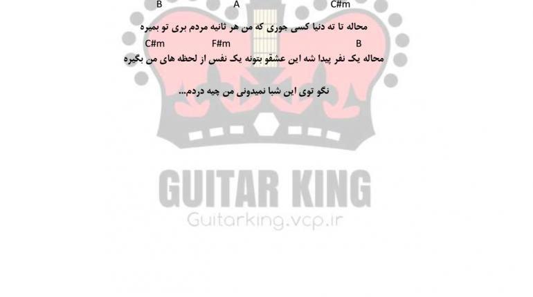 اکورد اهنگ ماه عسل از محمد علیزاده
