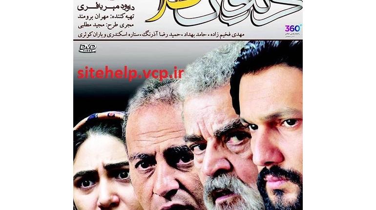 دانلودرایگان سریال جدید ایرانی دندون طلا قسمت دهم 10