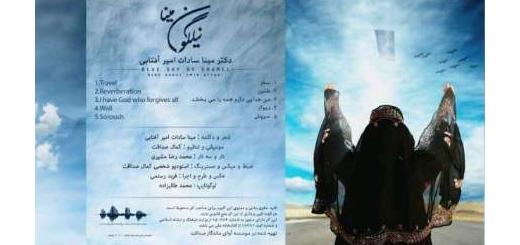 آلبوم موسیقی نیلگون مینا منتشر شد
