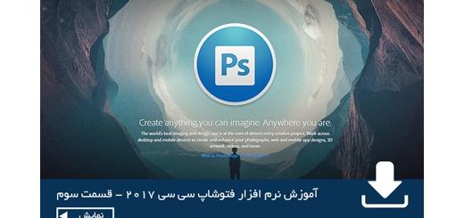 آموزش ویدئویی فتوشاپ سی سی 2017 به زبان فارسی قسمت سوم - آشنایی با ابزارهای فتوشاپ - بخش دوم