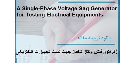 ترجمه مقاله در مورد ژنراتور فلش ولتاژ تکفاز جهت تست تجهیزات الکتریکی (دانلود رایگان اصل مقاله)