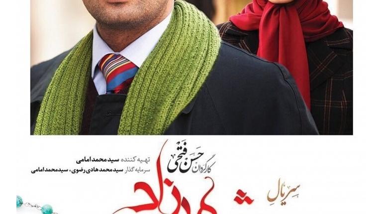 دانلود سریال جدید ایرانی شهرزاد قسمت یازدهم 11