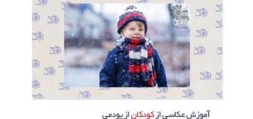 دانلود آموزش عکاسی از کودکان