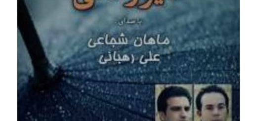 دانلود آلبوم جدید و فوق العاده زیبای آهنگ تکی از علی رهبانی