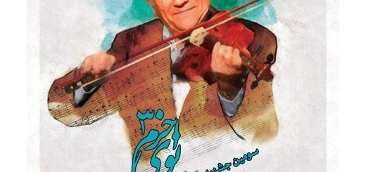 فراخوان سومین جشنواره و جایزه همایون خرّم
